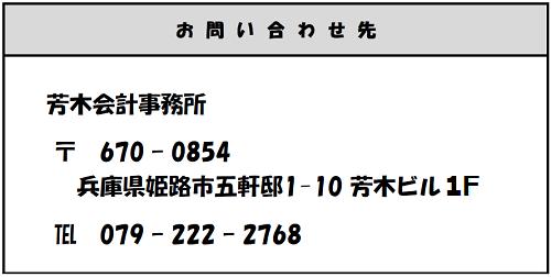 姫路市五軒邸1-10